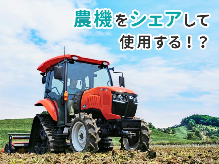 クボタの『農機シェアリングサービス』を体験してみませんか!? 千葉県北部・茨城県南部・岡山県東部でテストユーザーを募集