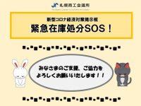 北海道の食品関連企業を救え! 札幌商工会議所『緊急在庫処分SOS!』開設