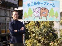 牛飼育頭数はトップクラス!  愛知県半田市ミルキーファームに乳肉複合経営を学ぶ