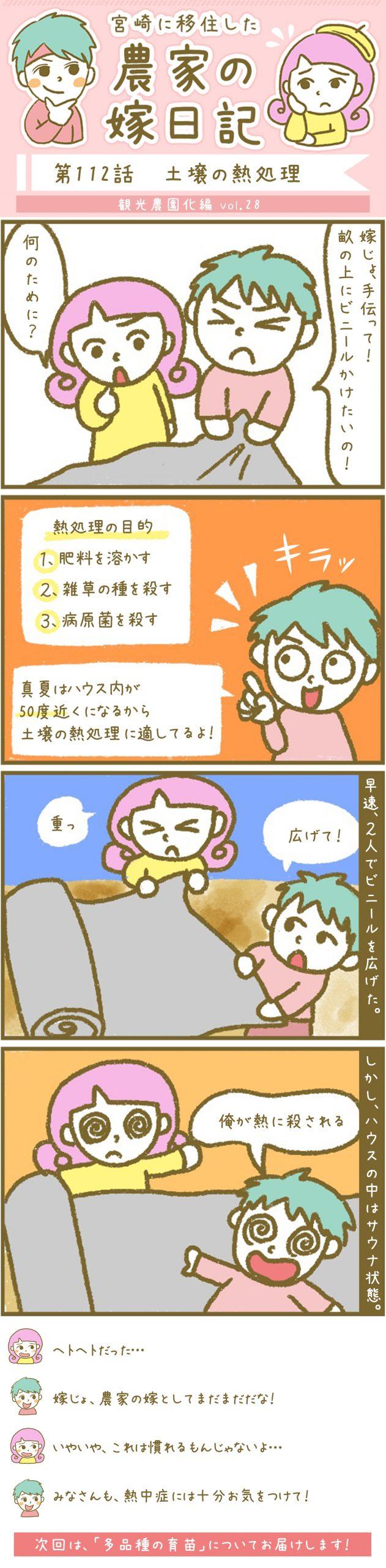 漫画第112話