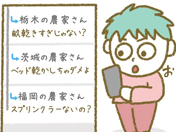 漫画「宮崎に移住した農家の嫁日記」【第115話】SNSで繋がる全国の師匠