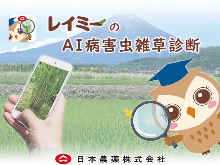 写真から病害虫雑草などを診断するスマートフォン用アプリ「レイミーのAI 病害虫雑草診断(水稲版)」配信開始