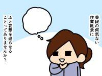 漫画「跡取りまごの百姓日記」【第59話】農家の妄想