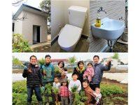"""""""農業を魅せる観光農園""""に快適なトイレは不可欠! ファンの力で建設を実現"""