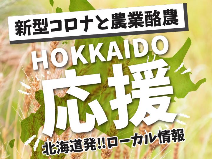 """コロナ禍の中での北海道の取り組み"""""""