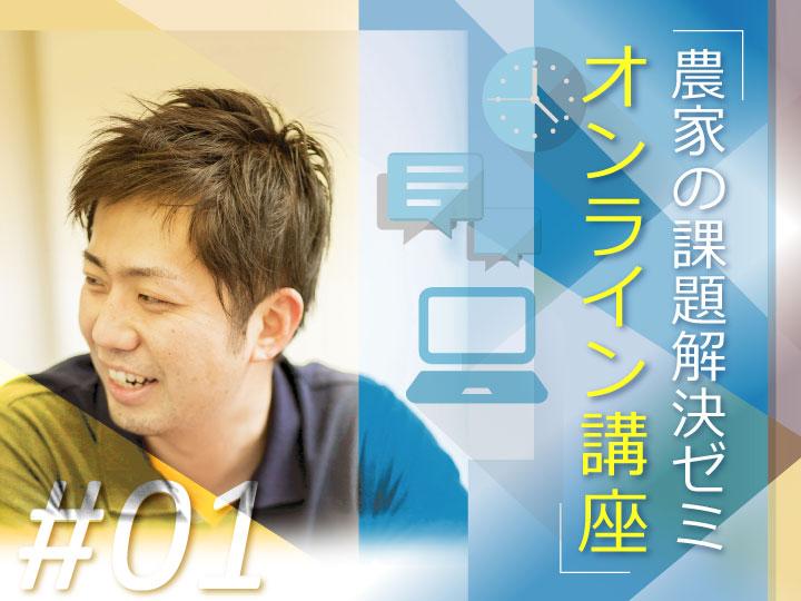 オンライン開催 5/28(木)「農家の課題解決ゼミ~終わらない!を卒業するタスク管理&近況報告会~」
