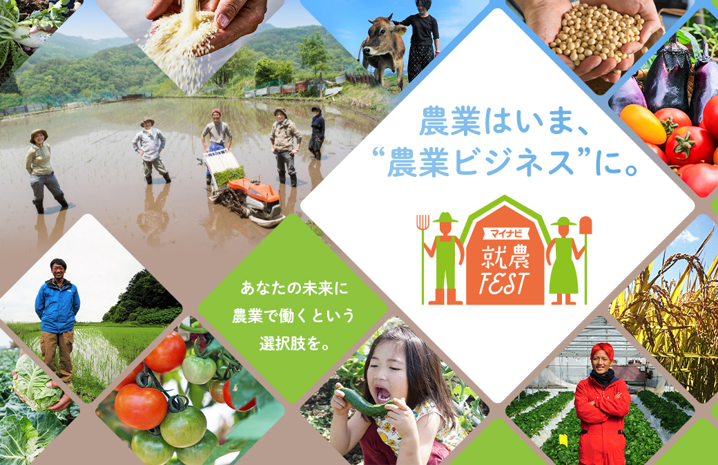マイナビ就農FEST – 農業の就職・転職イベント|マイナビ農業