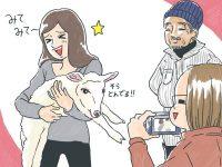 漫画【第8話】代々続くシティファームで動物とたわむれる!