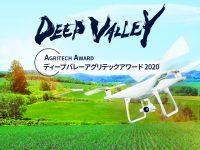 埼玉県深谷市が全国のアグリテック企業を応援 農業の課題解決ビジネスコンテスト参加者募集