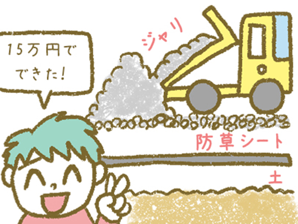 漫画「宮崎に移住した農家の嫁日記」【第119話】自力の駐車場づくり