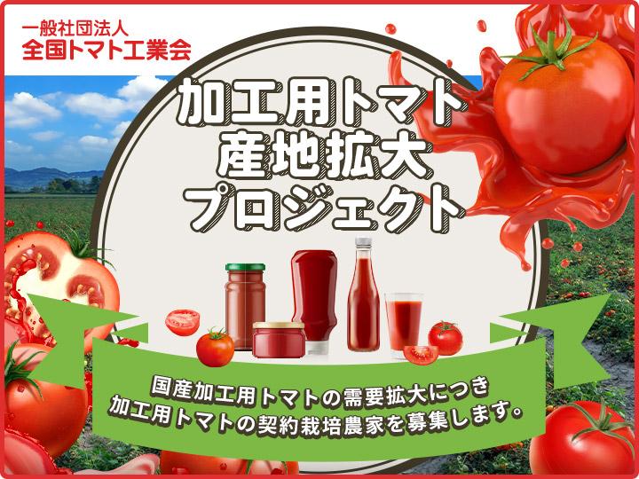 加工用トマト・産地拡大プロジェクト