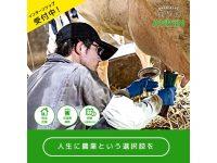 動物が好きで酪農の仕事に興味のある方、未経験でも大丈夫です♪