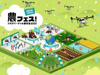 クボタが、『農フェス!クボタバーチャル展示会2020』を期間限定でオープン!