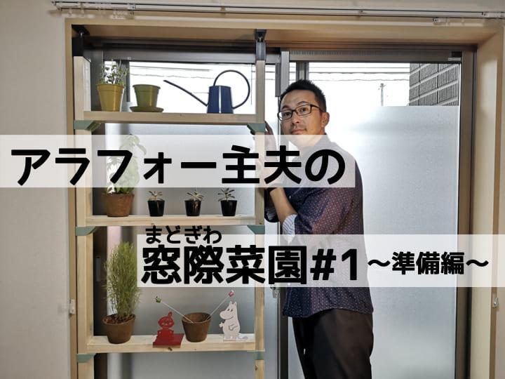 """ベランダが狭い!なら""""窓際""""に菜園を作ろう!! 〜準備編〜"""