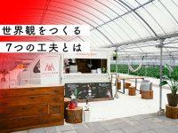 【実録!観光農園化レポVol.2】空間デザインが、世界観のある農園をつくる