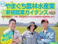 山口県の農林漁業の就業情報がオンラインでも相談できる! 8月8日開催!