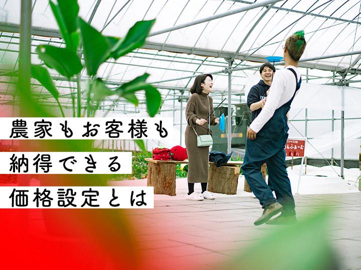 客単価アップにつなげるサービスの工夫【実録!観光農園化レポVol.5】
