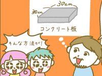 漫画「宮崎に移住した農家の嫁日記」【第123話】農地にコンクリートを敷きたい?
