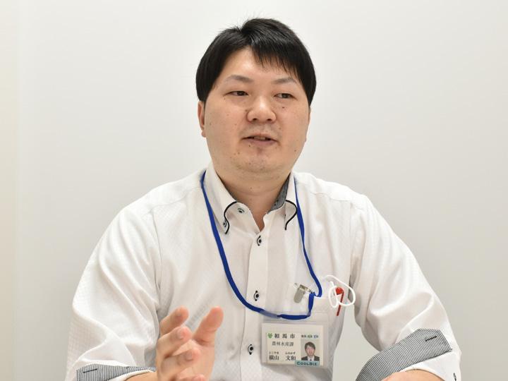 『相馬市産業部 農林水産課 農業振興係』の横山文和さん