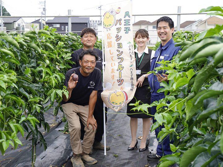 南国の果実が東京で味わえる! 八王子パッションフルーツが今アツイ