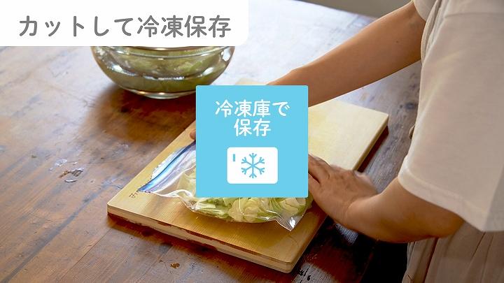 カットして冷凍保存の方法を図解で説明