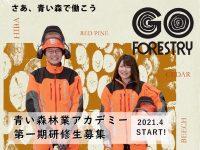 さあ、青い森で働こう! 青い森林業アカデミー2021 START!