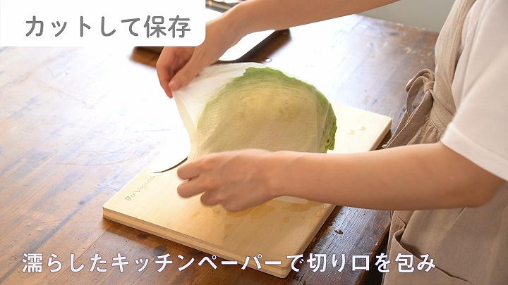 濡らしたキッチンペーパーで切り口を包む