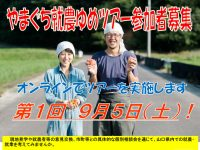【9/5(土)オンラインで開催】やまぐち就農ゆめツアー 参加者募集中!