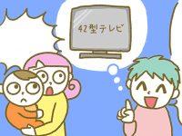 漫画「宮崎に移住した農家の嫁日記」【第127話】農園にテレビが欲しい