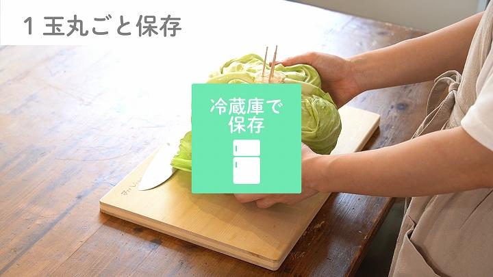 冷蔵庫で保存の方法を説明