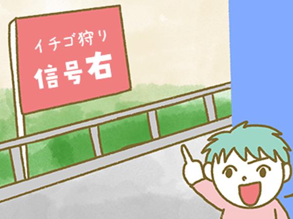 漫画「宮崎に移住した農家の嫁日記」【第130話】看板設置問題