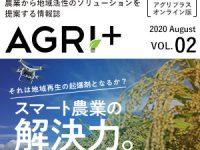 農業情報誌「AGRI+」オンライン版
