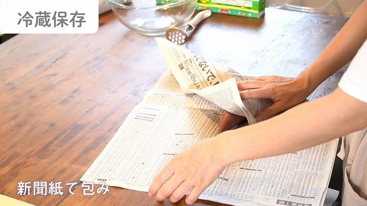 冷蔵(新聞紙で包む)