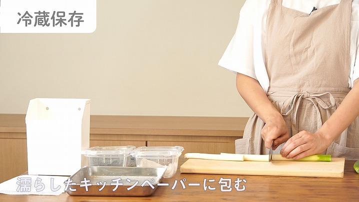 ネギを濡らしたキッチンペーパーに包む