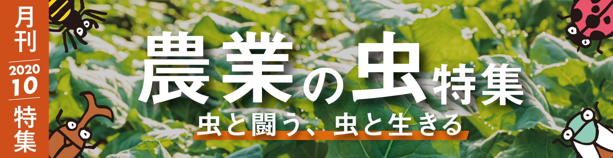 農業の虫特集