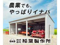 農業でも、やっぱりイナバ -稲葉製作所-