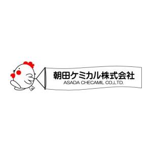 朝田ケミカル株式会社