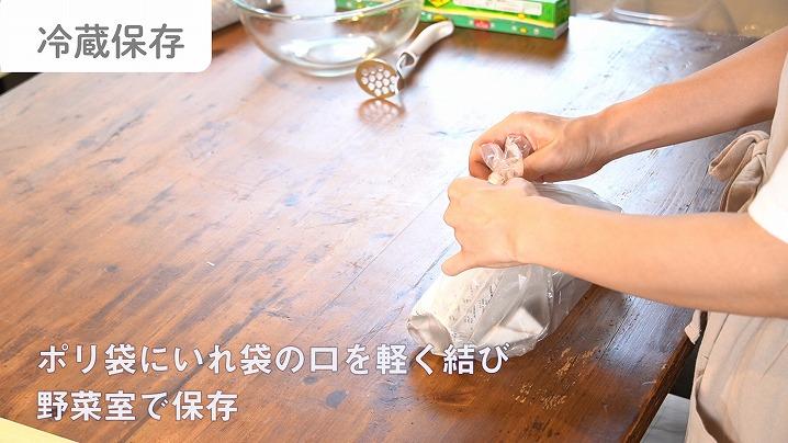 冷蔵(ポリ袋に入れる)