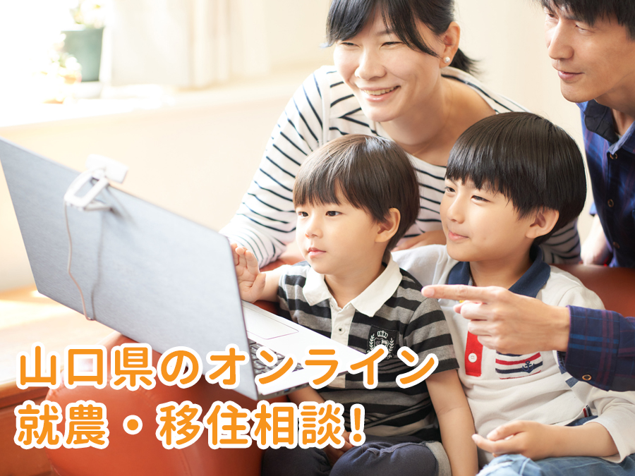 山口県がオンラインによる就農・移住相談を強化―9/26(土)と10/7(水)に開催!