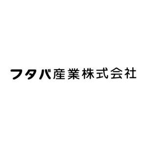 フタバ産業株式会社
