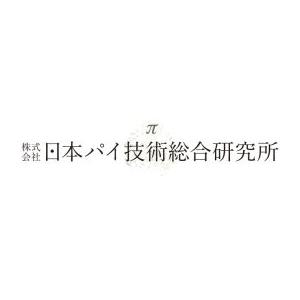 株式会社日本パイ技術総合研究所