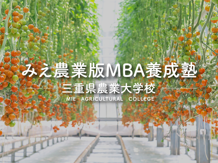 インターン×座学で農業ビジネスの実践力を学べ! 次代を担う農業経営者募集【みえ農業版MBA養成塾】