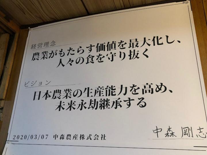 壁に貼った経営理念とビジョン