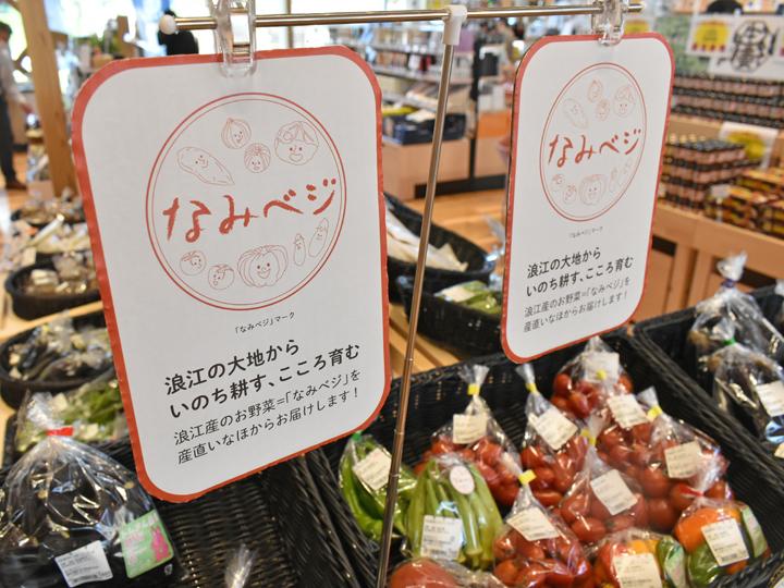 浪江町で生産された野菜「なみベジ」は安心・安全、美味しいをモットーに作られている