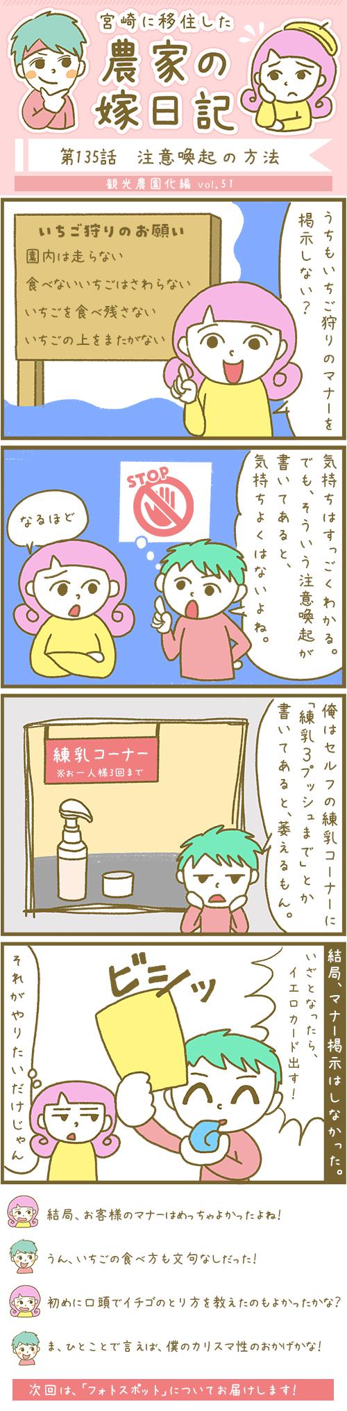 漫画第135話