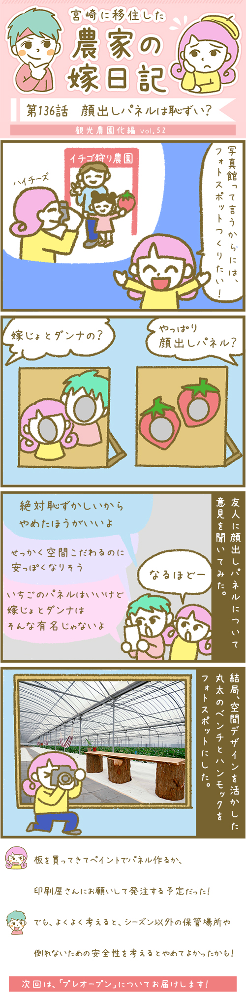 漫画第136話