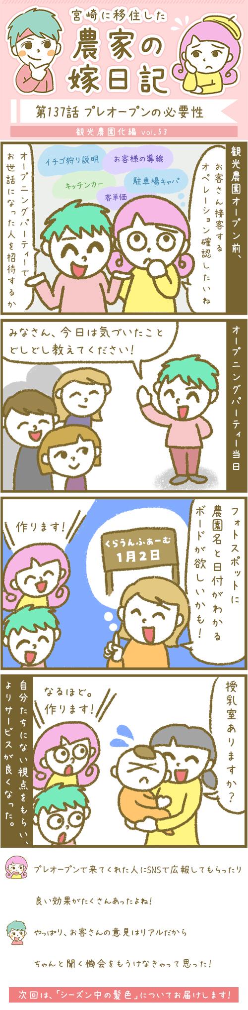 漫画第137話