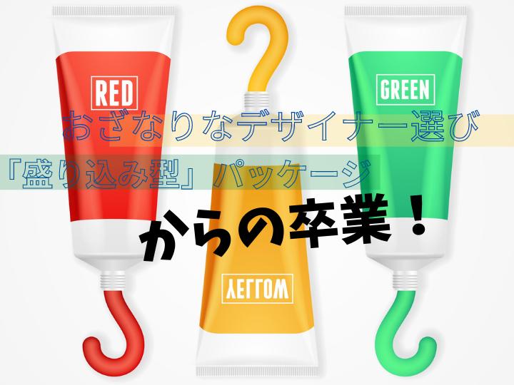おざなりなデザイナー選び&「盛り込み型」パッケージからの卒業!【#8】