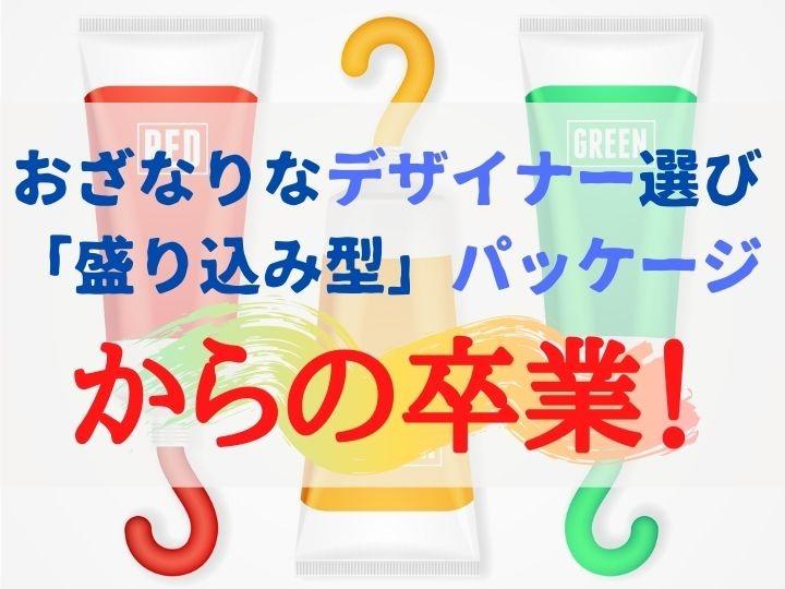 おざなりなデザイナー選び&「盛り込み型」パッケージからの卒業!
