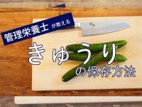 【動画あり】新鮮長持ち! きゅうりの保存方法~冷蔵・冷凍・おすすめ長期保存可能なレシピ~